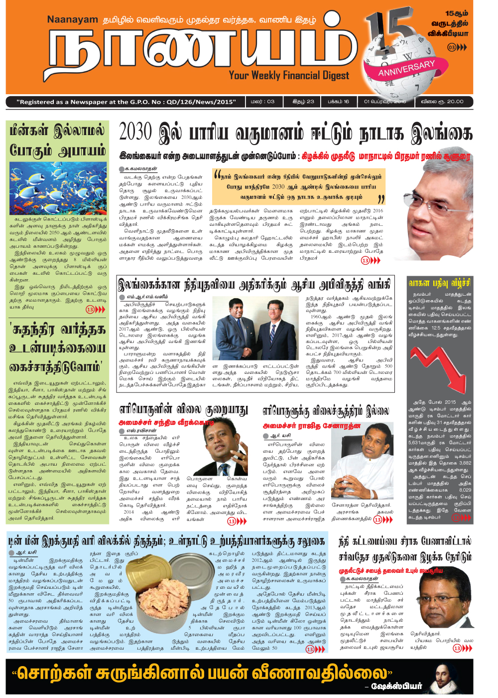 tamil paper Dinamalar online newspaper is the popular daily tamil newspaper from chennai the epaper has publications from chennai, madhurai,coimbatore,pondicherrydinamalar, a leading tamil newspaper and dinamalarcom, no1, indian publication portal from india, bring out this ipad app to provide its enriched content with better user experience.